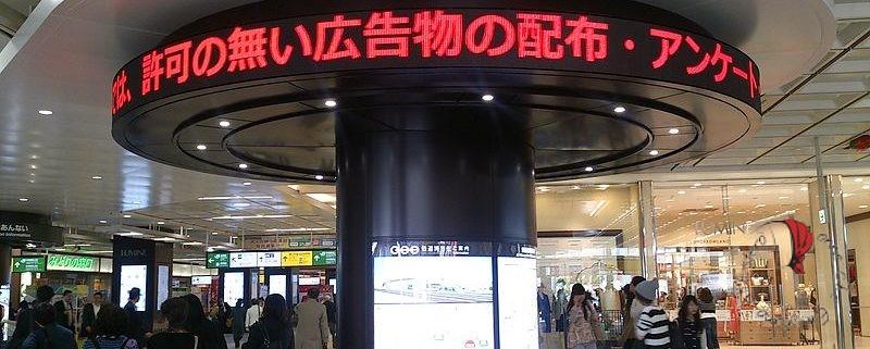 stazione-giappone